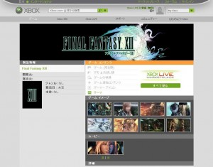 ¿Final Fantasy XIII no era una exclusiva de PS3, al menos en Japón?
