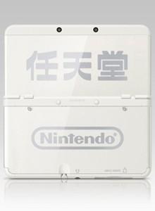 New Nintendo 3DS Edición Embajador, solo para unos pocos